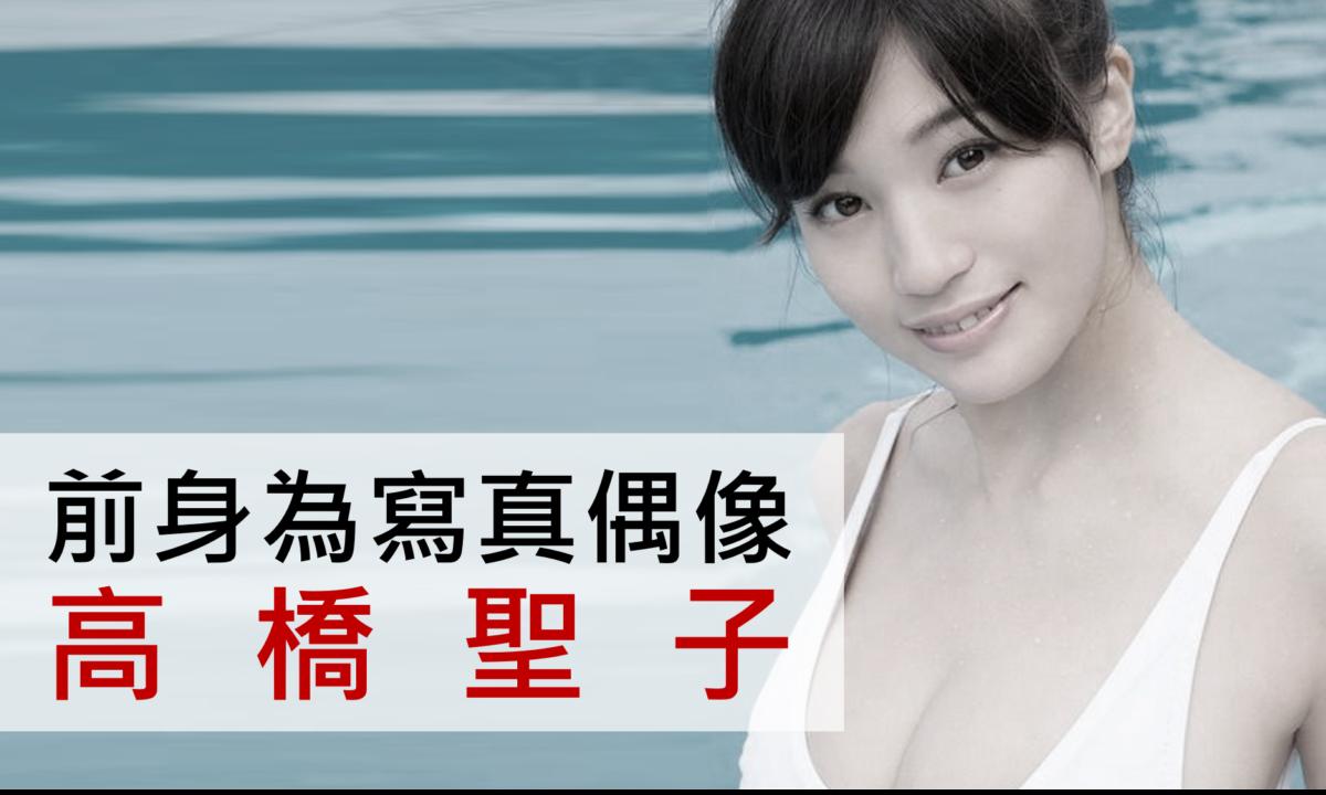 高橋聖子-AV女優