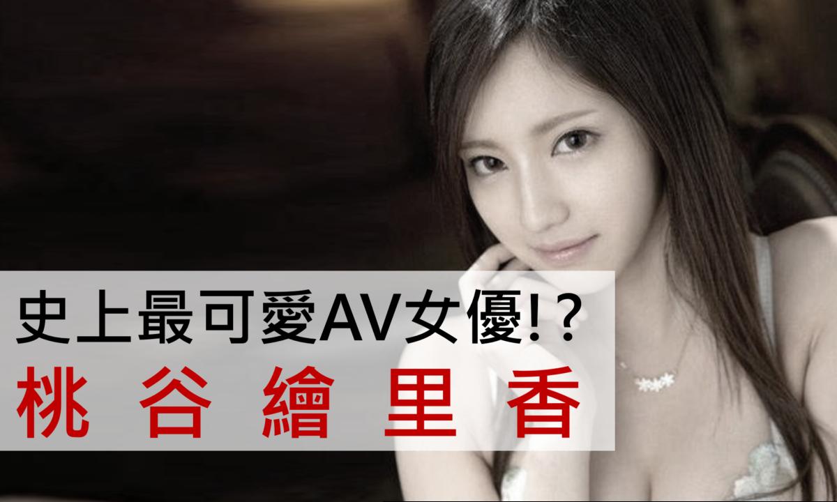 桃谷繪里香-AV女優