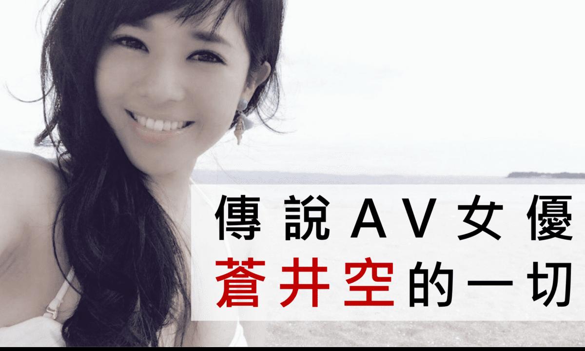 AV女優蒼井空_IMG000